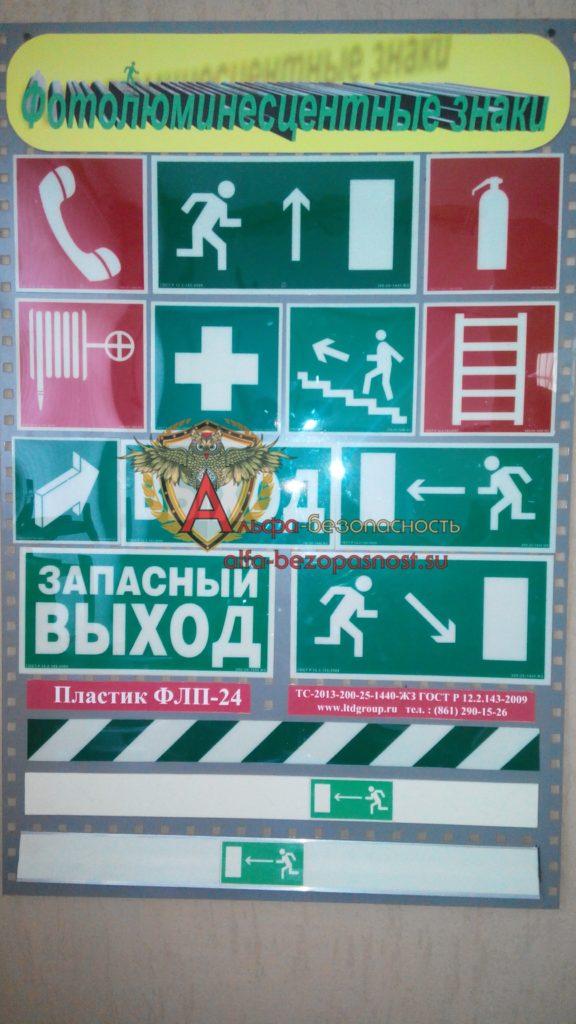 системы эвакуации